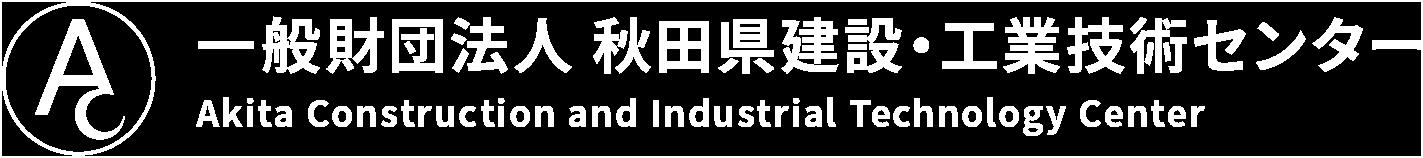 一般財団法人 秋田県建設・工業技術センター