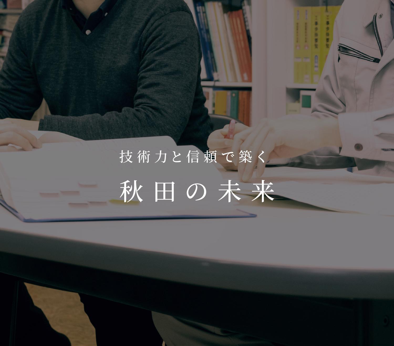 技術力と信頼で築く秋田の未来